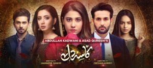 Top 5 Pakistani Drama Kasa E Dil
